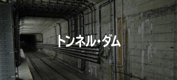 トンネル・ダム